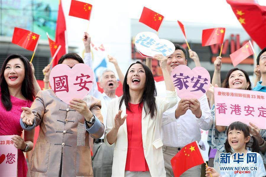 """(社会)(2)香港市民举行""""庆祝香港回归祖国23周年""""快闪活动"""
