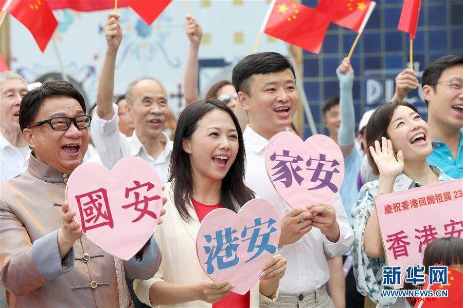 """(社会)(1)香港市民举行""""庆祝香港回归祖国23周年""""快闪活动"""