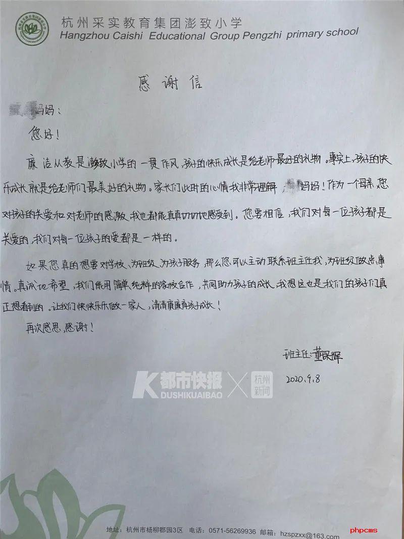 教师节到底送不送礼?杭州一班主任给家长写了封信